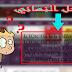 حل مشكلة اللغة العربية تظهر على شكل رموز غريبة و علامات إستفهام