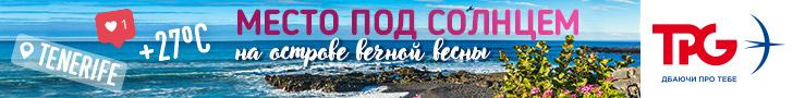 https://www.tpg.ua/ru/choosetour/4ed18430d0bc.htm