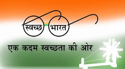 Logo- Swachh Bharat Abhiyan