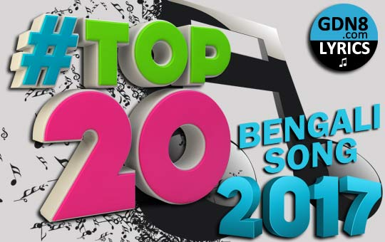 Top 20 Bengali Songs Of 2017