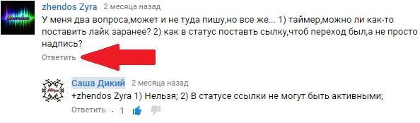 Ответить на YouTube комментарий