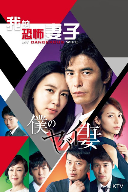Sinopsis My Dangerous Wife (2016) - Serial TV Jepang