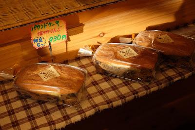 長野県飯島町のパン屋 自然酵母パン Chocotan(チョコタン)パウンドケーキ