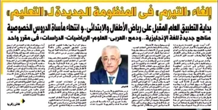 سبتمبر القادم - نظام التعليم الجديد بدمج مواد اللغة العربية والعلوم والرياضيات والدراسات الاجتماعية في منهج واحد والغاء الترمين