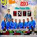 SHAA FM SINDU KAMARE WITH KADUWELA EXIT 2018-05-25