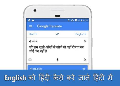 English को हिन्दी में Convert कैसे करे ?