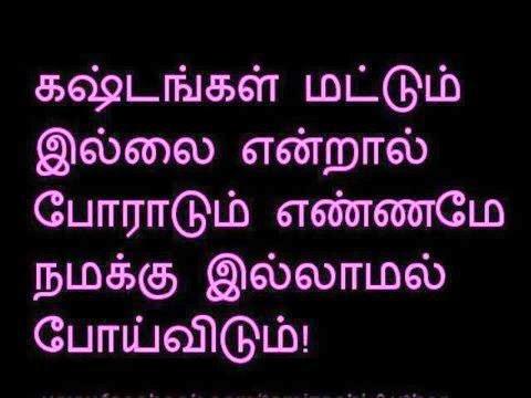 Thathuvam Tamil Kavithai