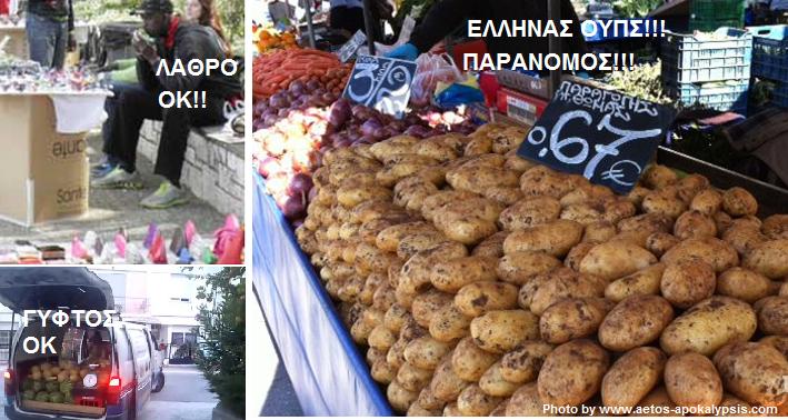 Έμπορος από τα Γιάννενα πωλούσε πατάτες στην Αιτωλοακαρνανία και έφαγε πρόστιμο