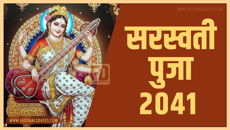 2041 सरस्वती पूजा तारीख व समय भारतीय समय अनुसार