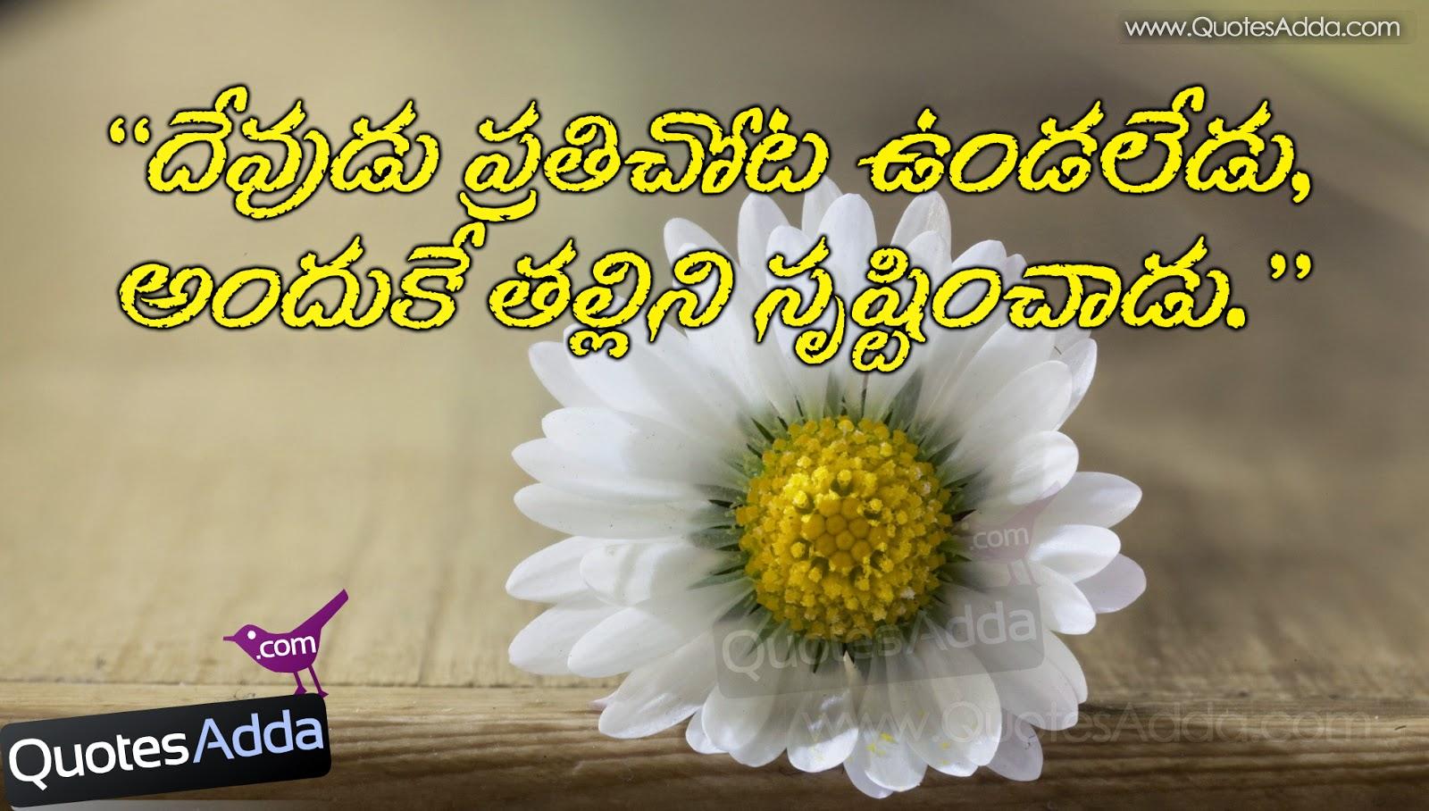 Telugu movie songs lyrics: Amma patalu in Telugu - Mother