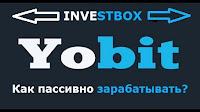 InvestBox на Yobit.net - как инвестировать?