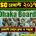 JSC Result 2017 Dhaka Board.