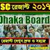 JSC Result 2017 Dhaka Board.