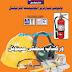 ISO Safety Instruction Manual Urdu by Arshad Ali Tahiri Pdf Download