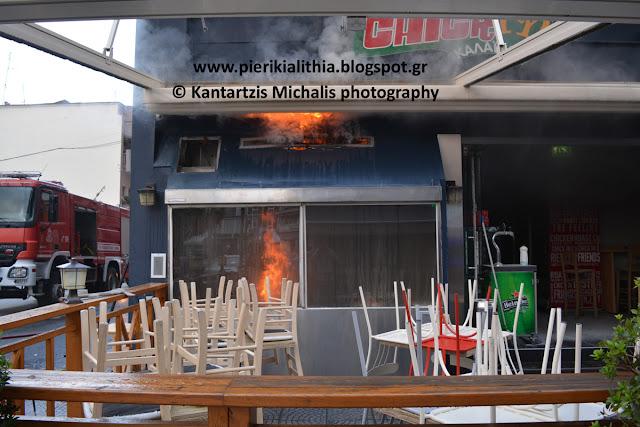 """Πυρκαγιά στο κέντρο της Κατερίνης πριν από λίγο. (ΦΩΤΟΓΡΑΦΙΕΣ ΤΗΣ """"ΑΛΗΘΕΙΑΣ"""" ΑΠΟ ΤΗΝ ΠΕΡΙΟΧΗ)"""