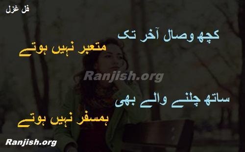 Kuch Visal akhir tak Motbar nahi hote