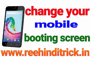 Android mobile boot screen change kaise kare 1