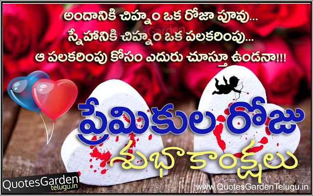 Happy Valentines Day Telugu Greetings Quotes