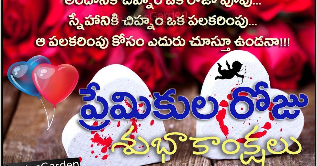 Happy Valentines Day Telugu Greetings - Happy Valentines ...