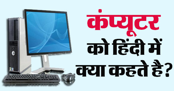 What is the name of Computer in Hindi