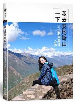 謝忻新書【我去安地斯山一下:謝忻的南美洲之旅】