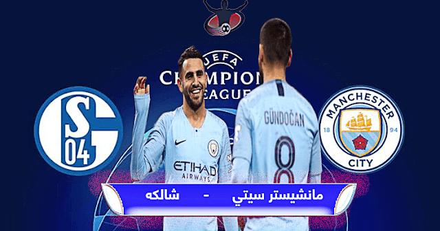 نتيجة مباراة مانشستر سيتي وشالكه اليوم 12-3-2019 في دوري أبطال أوروبا