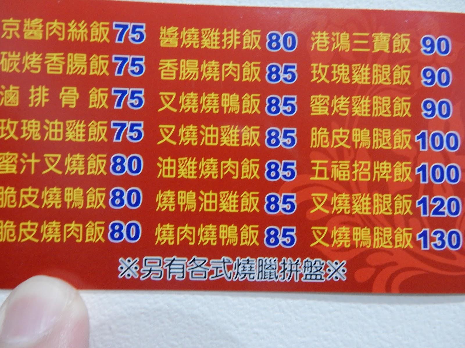 燒臘   [組圖+影片] 的最新詳盡資料** (必看!!) - www.go2tutor.com