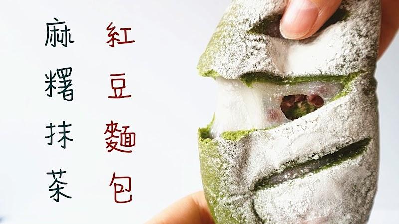 Matcha Mochi Bread 麻糬抹茶麵包