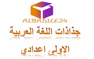 تحميل جذاذات جميع دروس اللغة العربية الاولى اعدادي