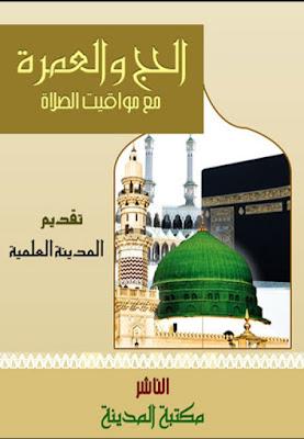 Download: Al-Hajj Wa-AL-Umrah Ma'Mawaqeet-ul-Salah pdf in Arabic
