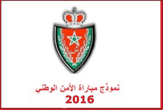 نماذج امتحانات مباراة الأمن الوطني