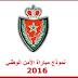 نماذج امتحانات مباراة الأمن الوطني المرتقب طرحها exemples QCM