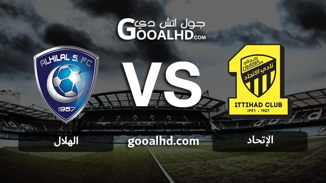 مباراة الإتحاد والهلال اليوم 21-02-2019 في الدوري السعودي