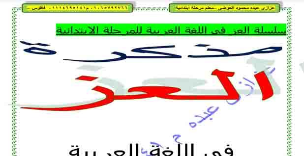 مذكرة لغة عربية للصف الثالث الابتدائى الترم الاول 2021