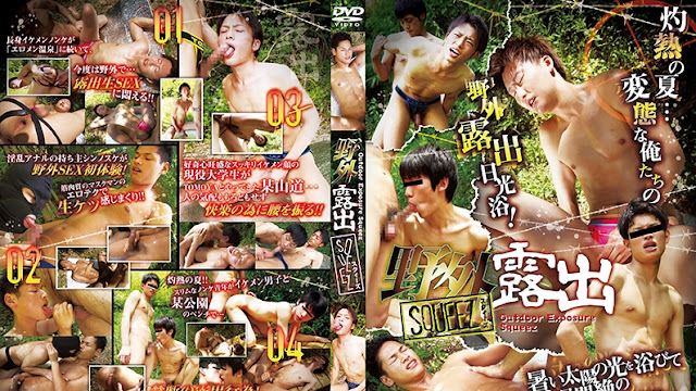 Outdoor Exposure Squeeze 野外露出 Squeez