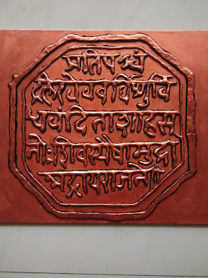 mudra in plain copper color