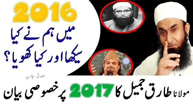 Maulana Tariq Jameel Heart Touching About New Year 2017,New Year Message Latest Heart Touching | Maulana Tariq Jameel 2017 | Al Hasanain Official,New Year Message Latest Heart Touching | Maulana Tariq Jameel 2017  ,Maulana Tariq Jameel Message for New Year 2017,[exclusive ] Maulana Tariq Jameel Special Heart Touching About New Year 2017,Maulana Tariq Jameel Tearful Latest New Year Heart Touching 2017,[new] Happy New Year 2017 Important Heart Touching by Maulana Tariq Jameel,Maulana Tariq Jameel New Year 2017 Heart Touching,Dont Celebrate New Year 2017 Bayyan by Maulana Tariq Jameel 2016,New - Maulana Tariq Jameel New Heart Touching 2016 - 2017 Bayn on Happy New Year 2017, How to Celebrate New Year (2017) by Mualana Tariq Jameel L 2017,New Year Special Message by Maulana Tariq Jameel Heart Touching 2017,2017 Kesa Hoga Full Crying & Amazing Heart Touching by Maulana Tariq Jameel 2017 Best Heart Touching