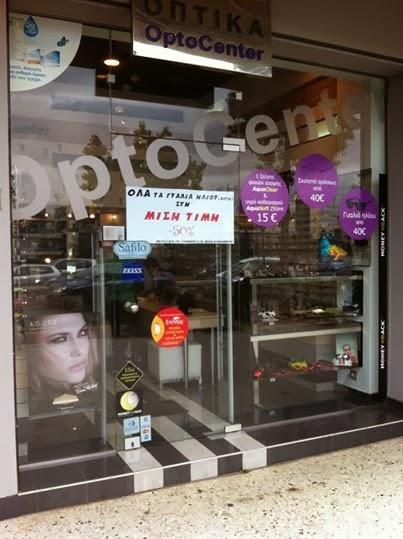 20f2ea41a9 Εκπληκτικές προσφορές για το αγοραστικό κοινό στα οπτικά καταστήματα  OptoCenter.
