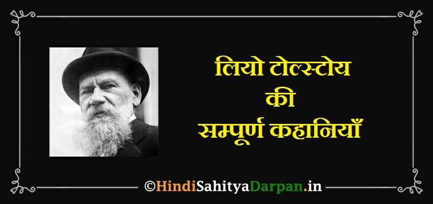 लियो टोल्स्टोय की सम्पूर्ण कहानियाँ ~ Complete Leo Tolstoy Stories in Hindi