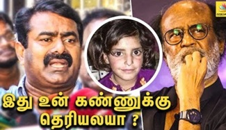 Seeman Bold Speech Against Rajini | Asifa Case