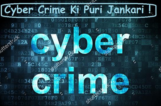 Hackers Alert : Cyber Crime (Apradh) Kya Hai - Cyber Crime Ki Puri Jankari