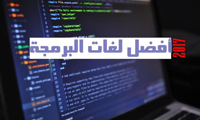 تعرف علي لغات البرمجة الاكثر طلبا و أشهرها إستخداما في 2017