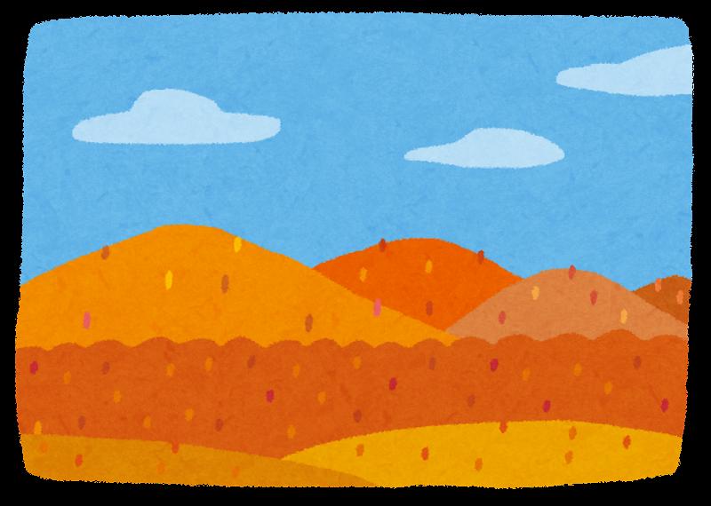 秋の山の風景のイラスト かわいいフリー素材集 いらすとや