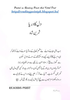 samreen shah novels