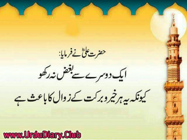 Best Hazrat Ali Quotes Images In Urdu - Aik Dusray se