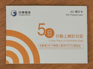 中華電信のSIM(プリペイド)カード