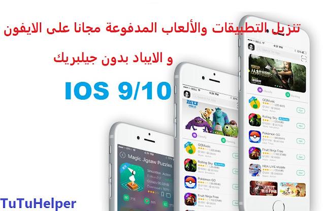 تطبيقات مدفوعة مجانا , ألعاب الايفون بالمجان , بدون جيلبريك , IOS 10, IOS 9, Pokemon GO, ايفون 7 , بوكيمون جو