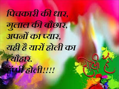 Happy Holi Shayari, Pictures, Quotes Whatsapp Status