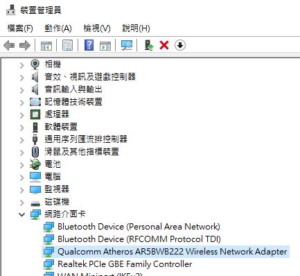 小寶健的部落格: windows 10 wifi 無法連線問題 - 已解決