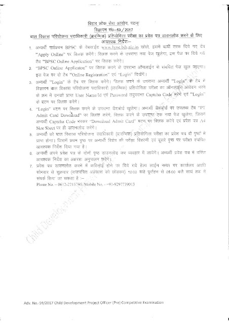 BPSC-CDPO-pre-Admit-card-official-notice-2